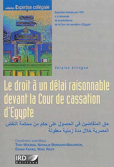 Le droit à un délai raisonnable devant la cour de cassation d'Egypte (CD-Rom inclus)