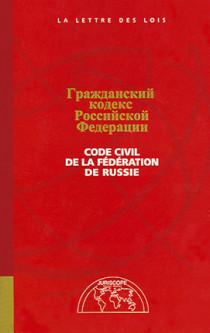 Code civil de la Fédération de Russie