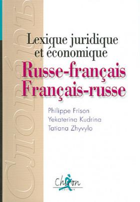 Lexique juridique et économique russe-français, français-russe